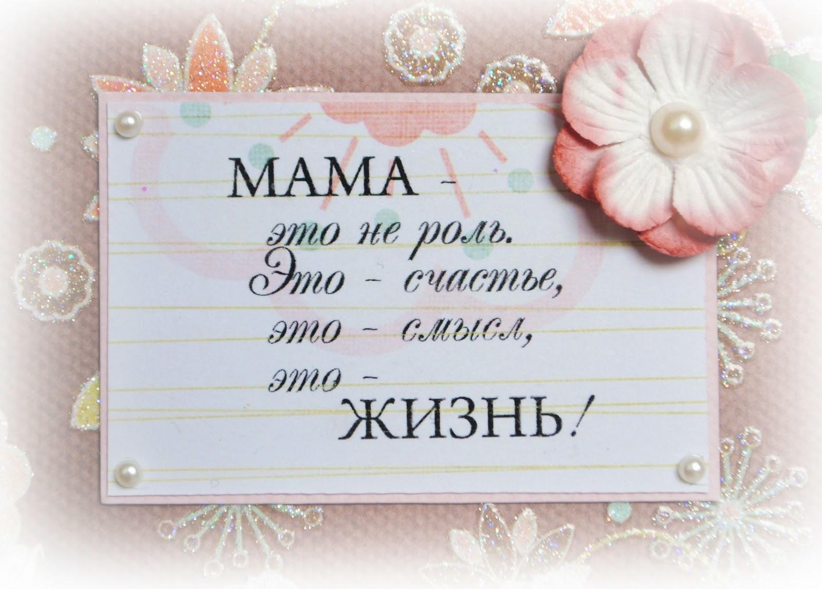 Поздравление с днем рождение мамочке в прозе